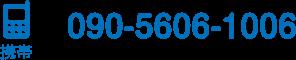 09056061006